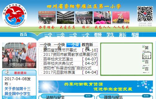 小学门户asp网站